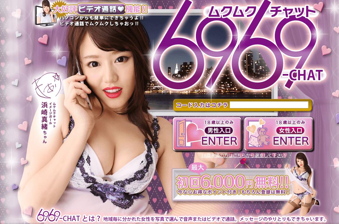 6969チャット口コミ・評判